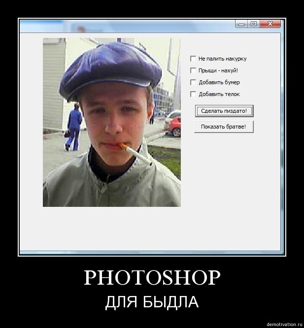 pizdatie-kartinki-v-fotoshope